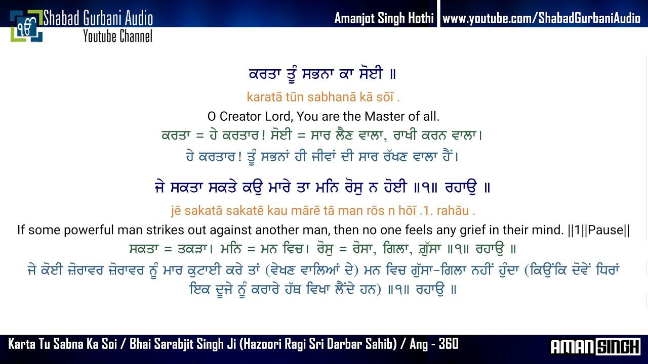 Karta Tu Sabna Ka Soi/Bhai Sarabjit Singh Ji/Eng translation,Eng+Pbi  Meaning/Shabad Gurbani/4K by Shabad Gurbani Audio