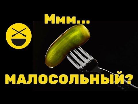 Хрустящие Огурчики Малосольные по рецепту Сталика Ханкишиева