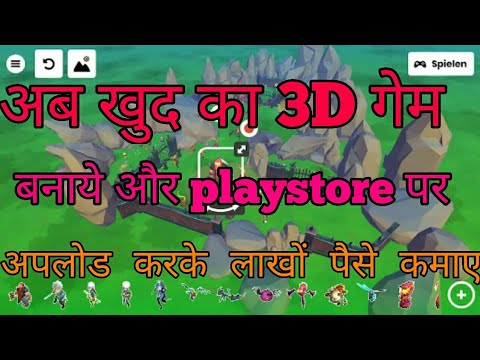 How To Make Our Own Android Games||khud Ka Game Kaise Banaaye /