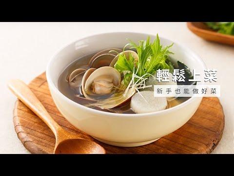 【龜甲萬】昆布山藥蛤蠣湯,清爽鮮甜暖胃料理