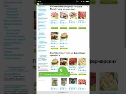 Интернет магазин продуктов питания Pitaigorod.ru