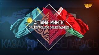 Документальный фильм «Астана-Минск: общее прошлое, общее будущее»