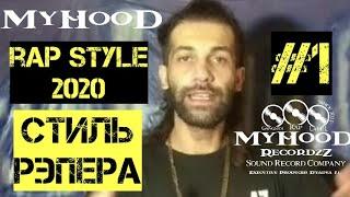 D'yadya J.i. - Как Должен Выглядеть Рэп Исполнитель в 2020