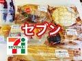 【セブンイレブン】パンがおいしくなったので5種類食べてみました【1640kcal】大食い動画じゃないです^^;