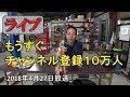 【居酒屋ライブ】チャンネル登録9万人突破記念ライブ