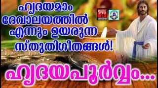 Hrudayapooravam # Christian Devotional Songs Malayalam 2019 # Hits Of Biju Narayanan