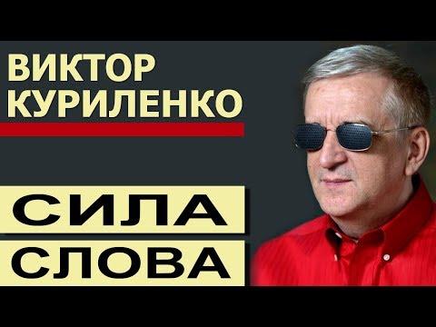 Сила Слова. Проповедь Виктора Куриленко