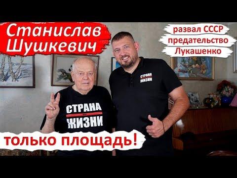 Шушкевич: Развал СССР, предательство, КГБ и мерзость режима Лукашенко
