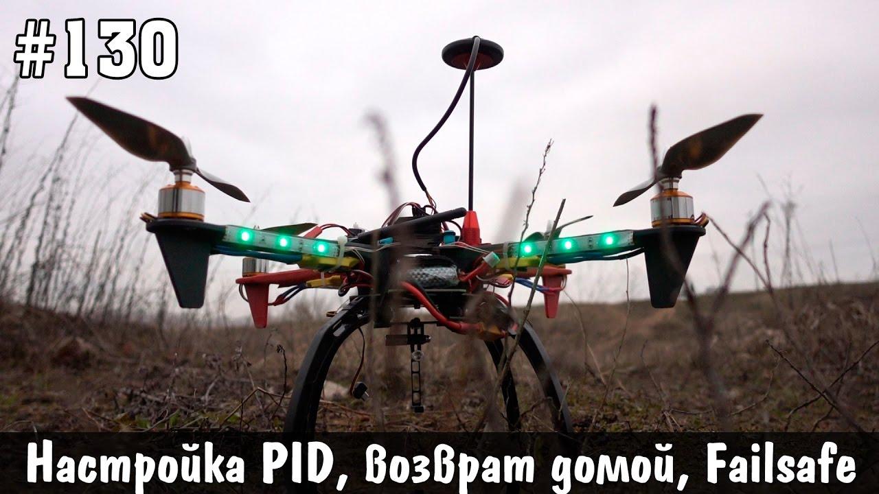 Квадрокоптер своими руками часть 6 — настройка PID, возврат домой и Failsafe