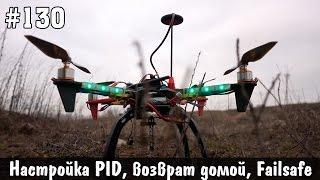 Квадрокоптер своими руками часть 6 - настройка PID, возврат домой и Failsafe