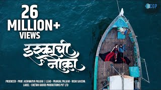 Ishkkachi Nauka | इश्काची नाैका | Pranjal Palkar, Rishi Saxena | Official Song-New Marathi Song 2019