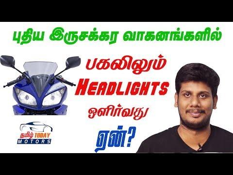 🚲Why Automatic Headlights