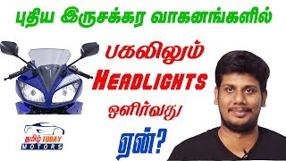 🚲Why Automatic Headlights On | Bikes | Tamil Today Motors