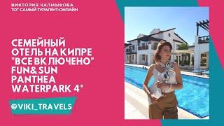 Семейный отель на Кипре с питанием все включено и анимацией на русском языке