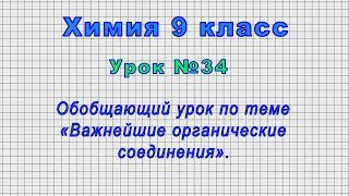 Химия 9 класс (Урок№34 - Обобщающий урок по теме «Важнейшие органические соединения».)
