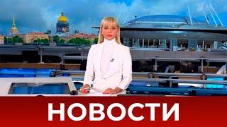 Выпуск новостей в 18:00 от 11.06.2021