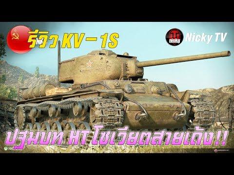 World of Tanks    รีวิว KV-1S เปิดปฐมบท HT โซเวียตสายเด้ง!!