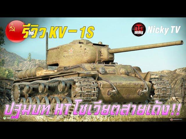 World of Tanks || ????? KV-1S ????????? HT ??????????????!!