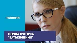 Першу пятірку кандидатів у депутати оприлюднила партія Батьківщина