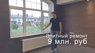 ✅ Элитный ремонт в  доме на 9 млн. руб в Санкт-Петербурге // Саша Багот