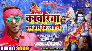 #Audio ||  कांवरिया बाम बाम चिल्लाएंगे || #Rahul Akela || Super Hit Song 2021