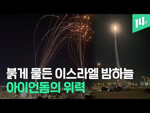 요격률 90% 아이언돔의 위력...날아오는 로켓포 잡는 이스라엘의 거미줄 / 14F