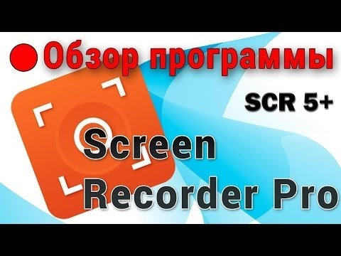 скачать на андроид программу для записи с экрана - фото 9