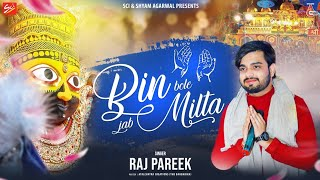 Bin Bole Jab Milta By Raj Pareek