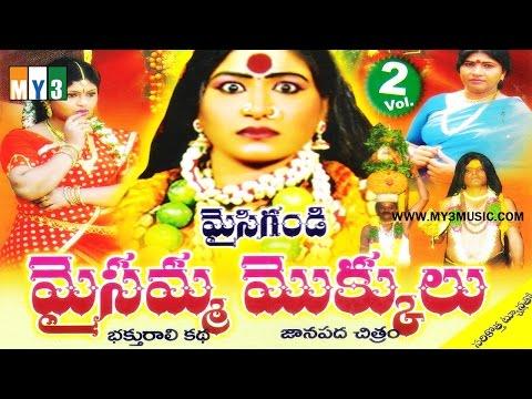 Maisigandi maisamma Thalli - Mysigandi Mysamma Mokkulu Bhakthurali Charitra - 2 - Janapadha Chitram