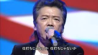 成田 賢(ザ・ビーバーズ) ♪君なき世界