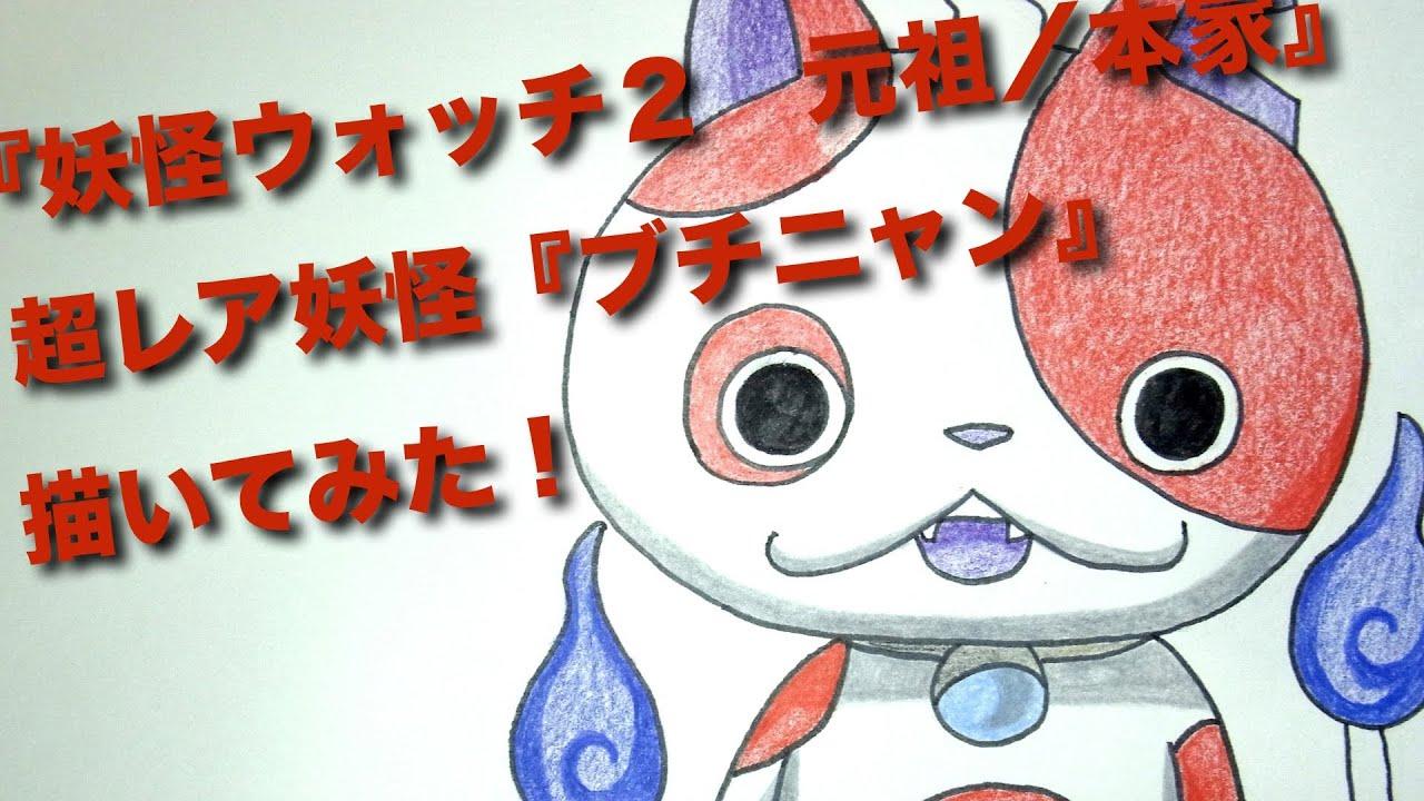 妖怪ウォッチ2 元祖本家 キャラクター妖怪ブチニャンのイラストを描い