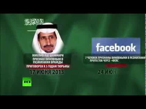 Власти Саудовской Аравии