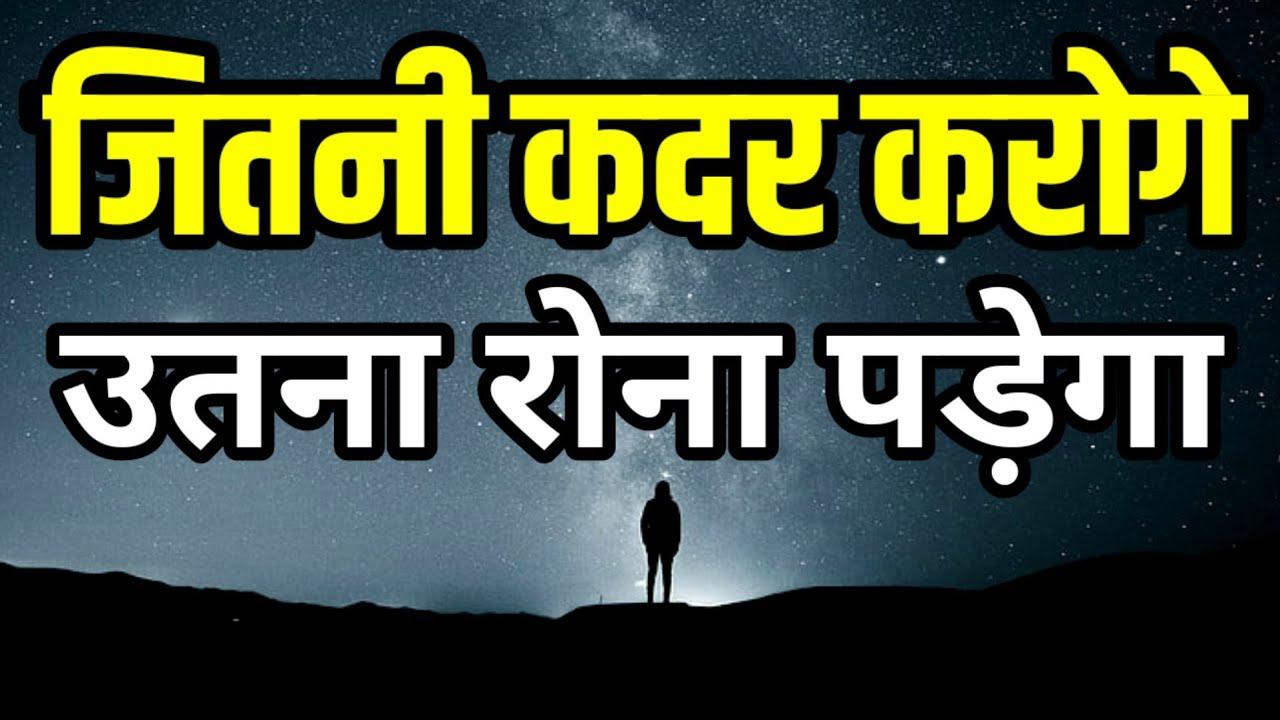 जितना किसी की कदर करोगे वो उतना ही रुलाऐगा Best Motivational speech Hindi video New Life quotes