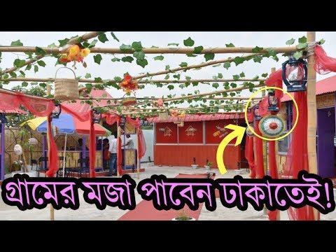 dating restaurant in dhaka