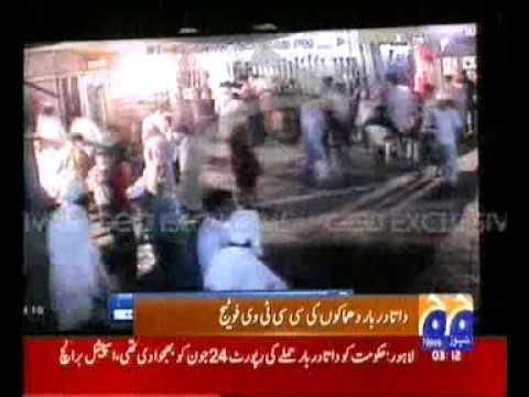 Lahore Data Darbaar Bomb Blast CCTV Video