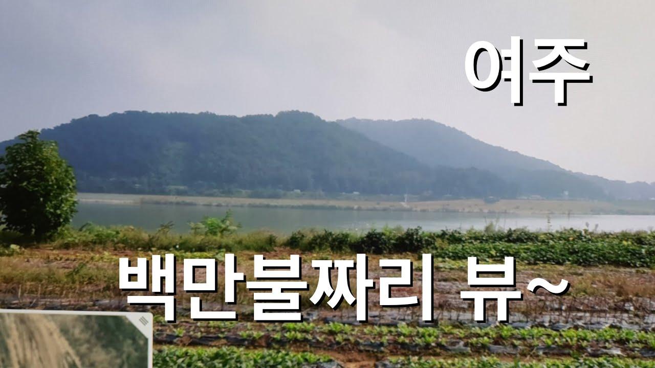 남한강 탁트인 전망! 여주 빌라5000만원 양평 아래 여주보 가까이  토지24 건물23