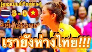 คอมเมนต์ชาวเวียดนาม หลังทีมชาติไทยชนะสาวเหงียน 3 เซตรวด ในศึกวอลเลย์บอล อาเซี่ยน กรังด์ปรีซ์ 2019