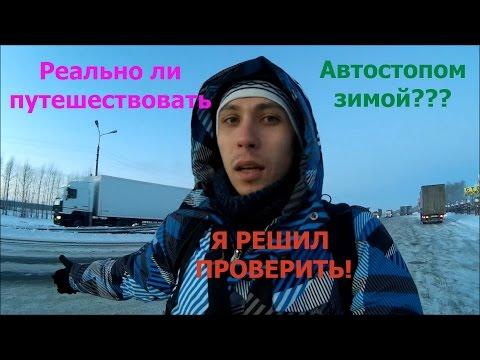 Самостоятельные путешествия.Зимний автостоп: Москва-Ижевск.