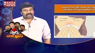 Chiranjeevi About Corona Virus Precautions | MAHAA NEWS