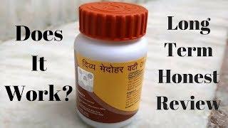 Medohar Vati For Weight Loss   Divya Medohar Vati Review   दिव्य मेदोहर वटी के फायदे