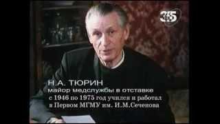 К 90-летию профессора Тюрина Н.А.