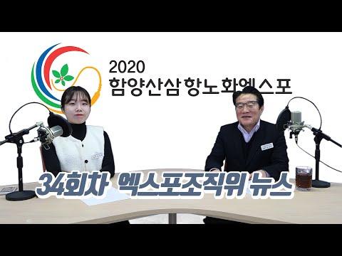 34회차 엑스포조직위 뉴스