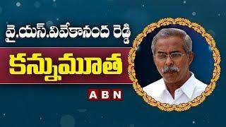 గుండెపోటుతో వైఎస్ వివేకానందరెడ్డి కన్నుమూత |  YS Vivekananda Reddy passes away | ABN Telugu