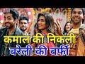 Movie Review Bareilly Ki Barfi निकली जबरदस्त, Ayushmaan Khurrana Kriti Sanon