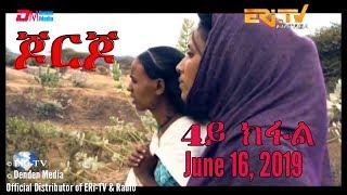 ERi-TV Drama Series: ጆርጆ - 4ይ ክፋል - Georgio (Part 4), ERi-TV Drama Series, June 16, 2019