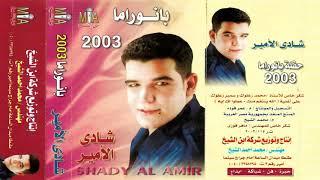 شادى الامير بانوراما2003 النسخه الاصليه انتاج ابن الشيخ