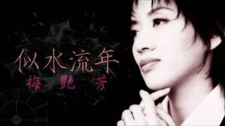 梅艷芳 - 似水流年(1984)