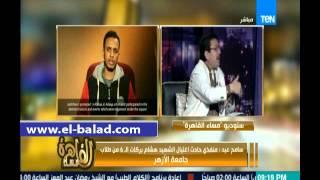 الفيديو.. سامح عيد: منفذو حادث اغتيال هشام بركات من طلاب جامعة الأزهر