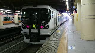 E257系特急かいじ新宿駅発車   駅メロ「see  you again」2コーラス