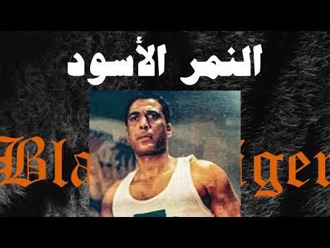 Ahmed Santa x Alfy - El Nemr El Eswed | أحمد سانتا و الفي - النمر الأسود (Official Audio)